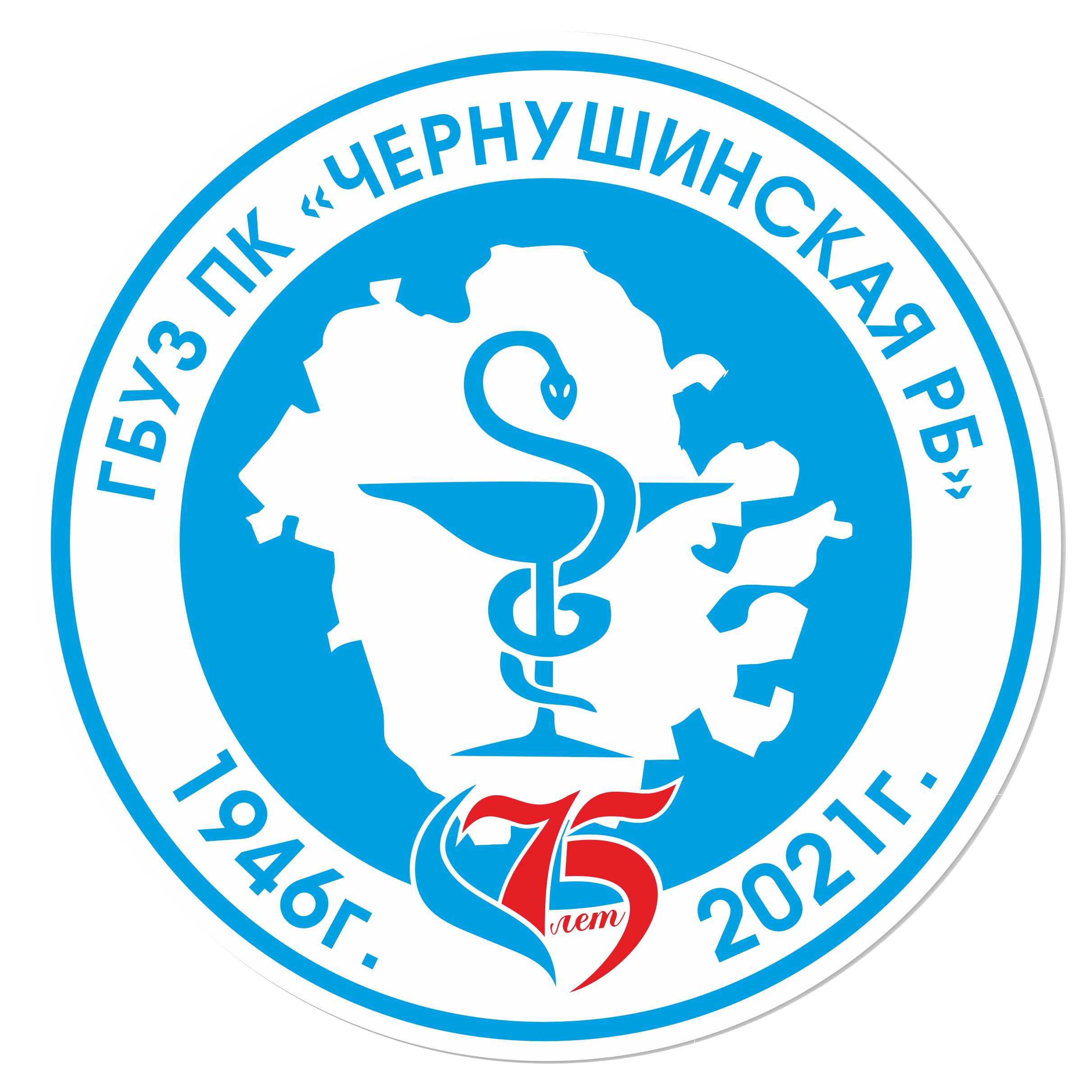 Чернушинская районная больница