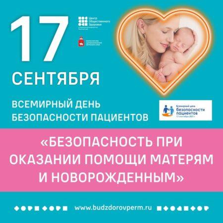 17 сентября — Всемирный день безопасности пациентов.